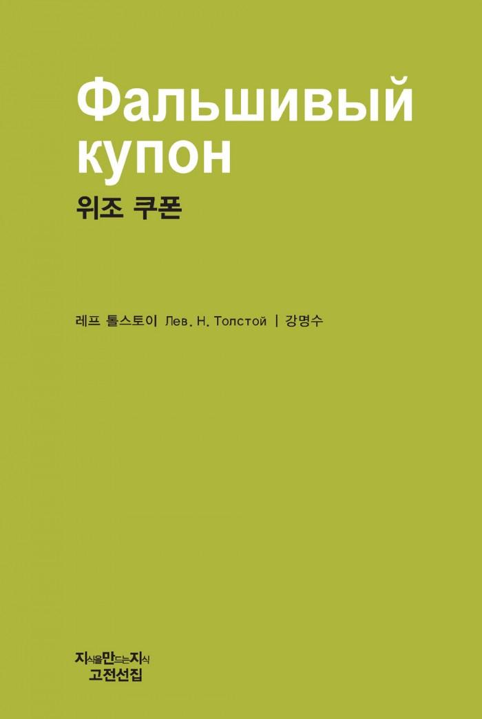 위조_쿠폰