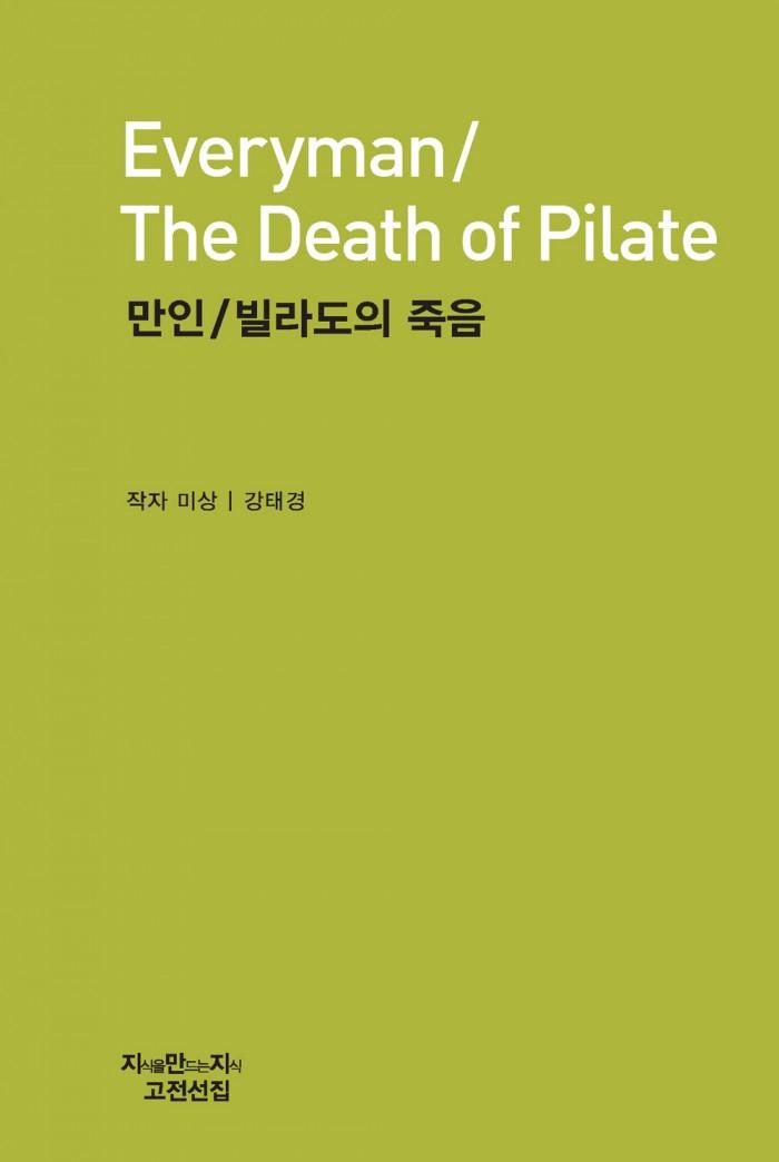 만인/빌라도의 죽음_표지