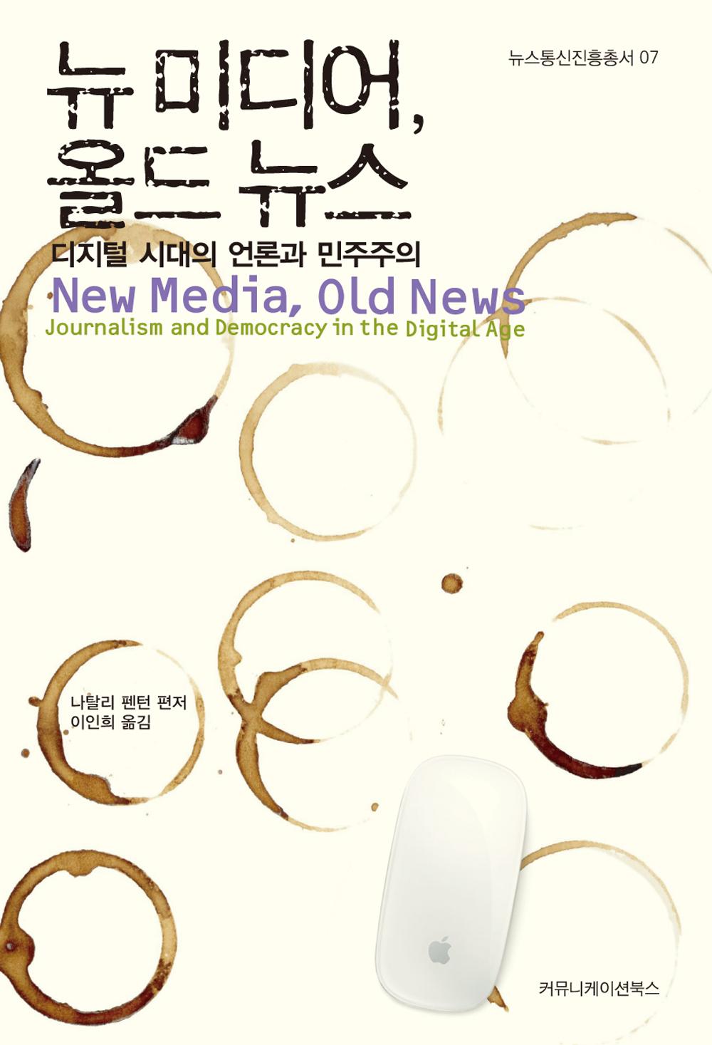 뉴미디어, 올드 뉴스: 디지털 시대의 저널리즘과 민주주의_표지