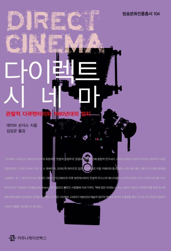 다이렉트 시네마: 관찰적 다큐멘터리와 1960년대의 정치_표지