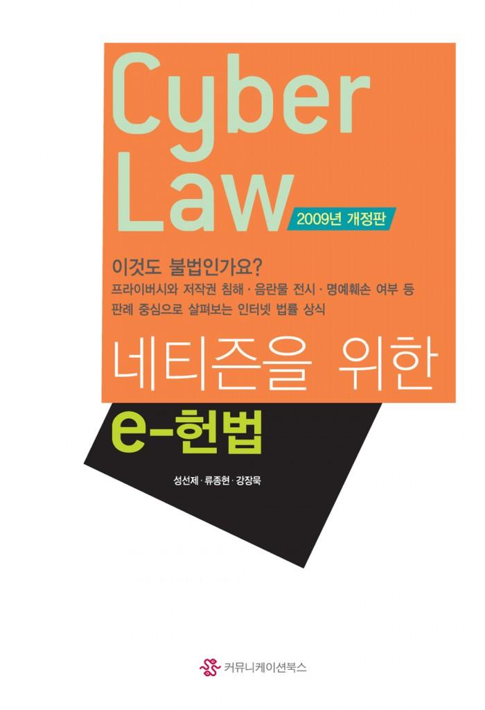 네티즌을 위한 e-헌법 Cyber Law