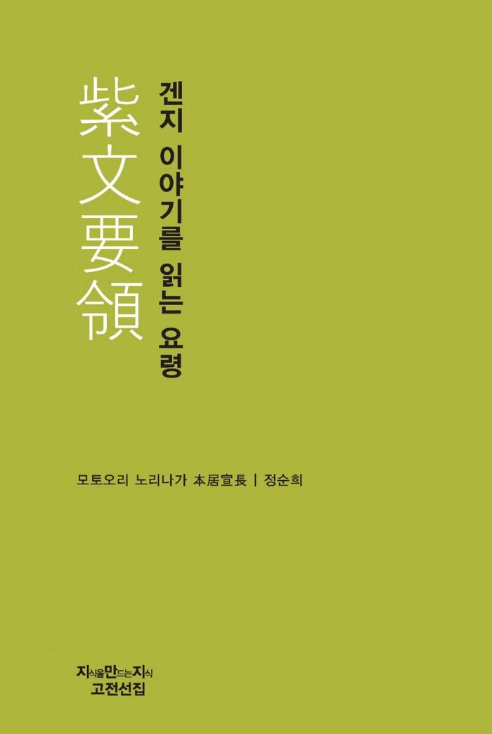 겐지 이야기를 읽는 요령 천줄읽기_표지