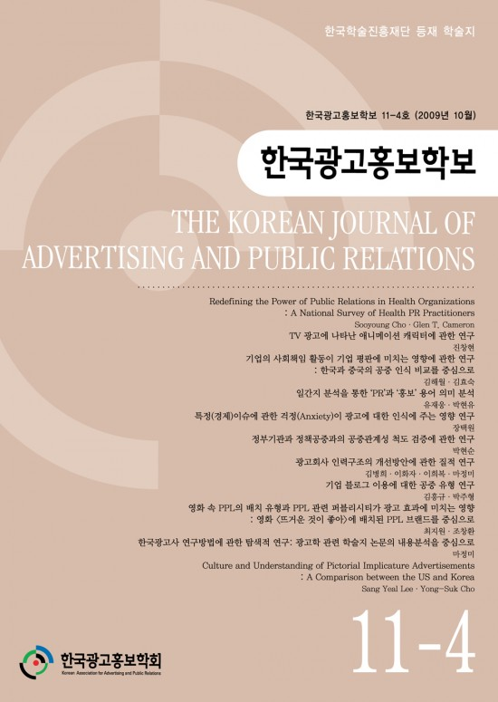 한국광고홍보학보 11-4호