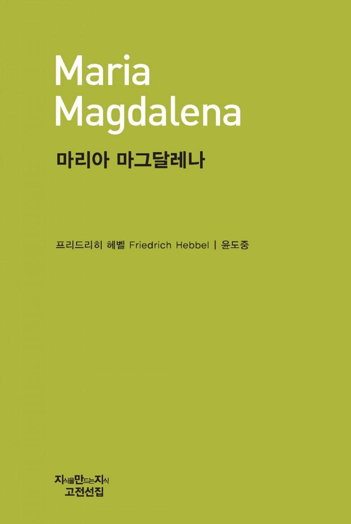 마리아마그달레나_표지