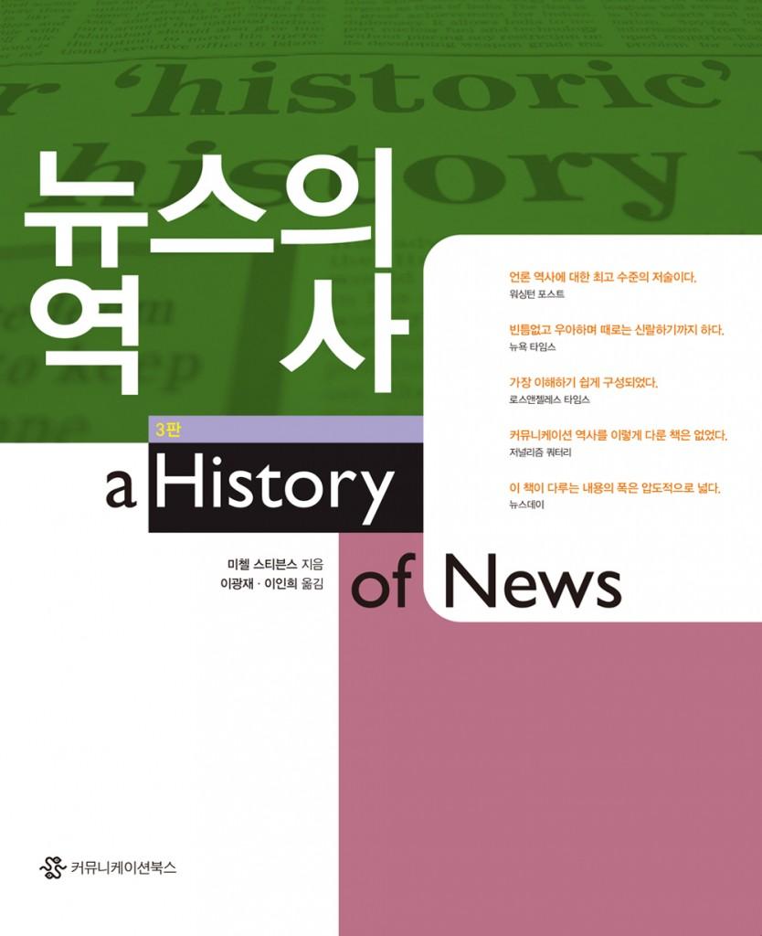 뉴스의 역사_표지
