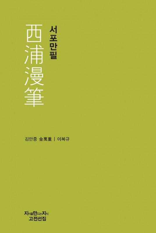 서포만필_표지