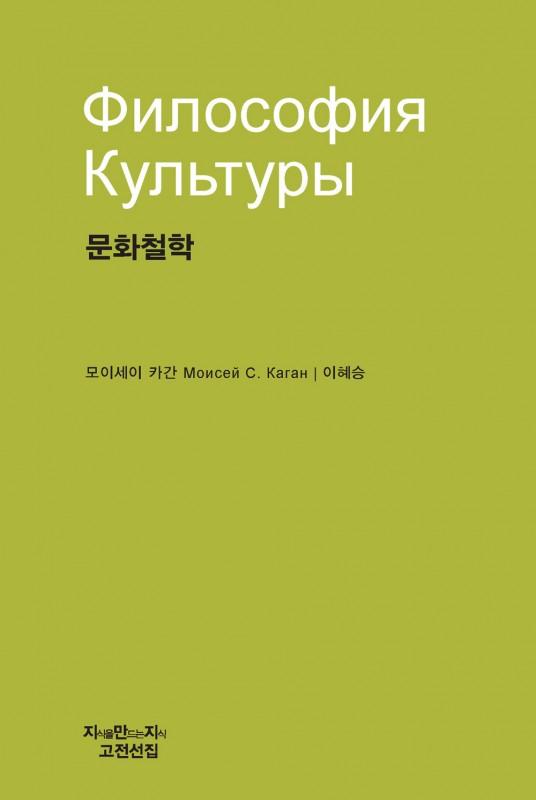 문화철학_표지