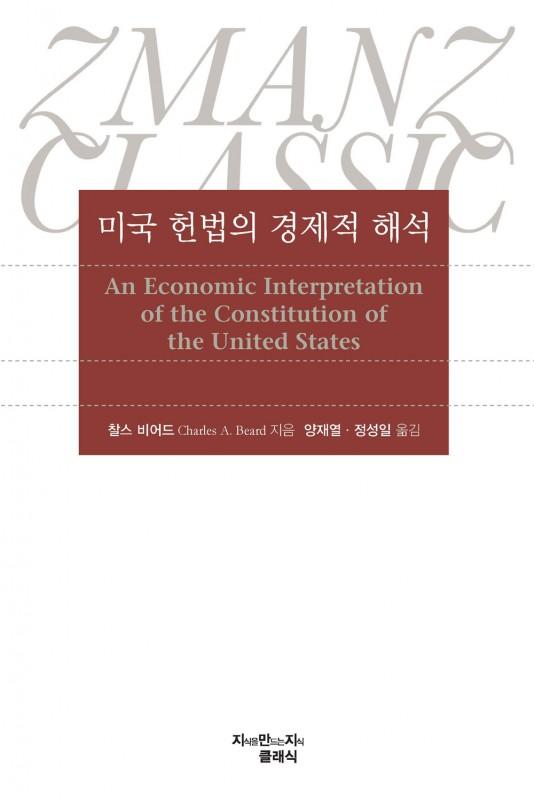 미국_헌법의_경제적_해석