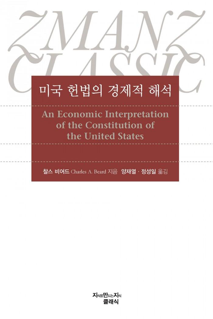 미국 헌법의 경제적 해석_표지