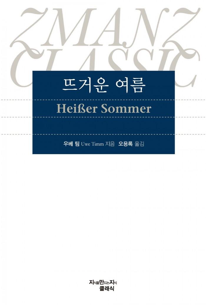 뜨거운-여름_표지