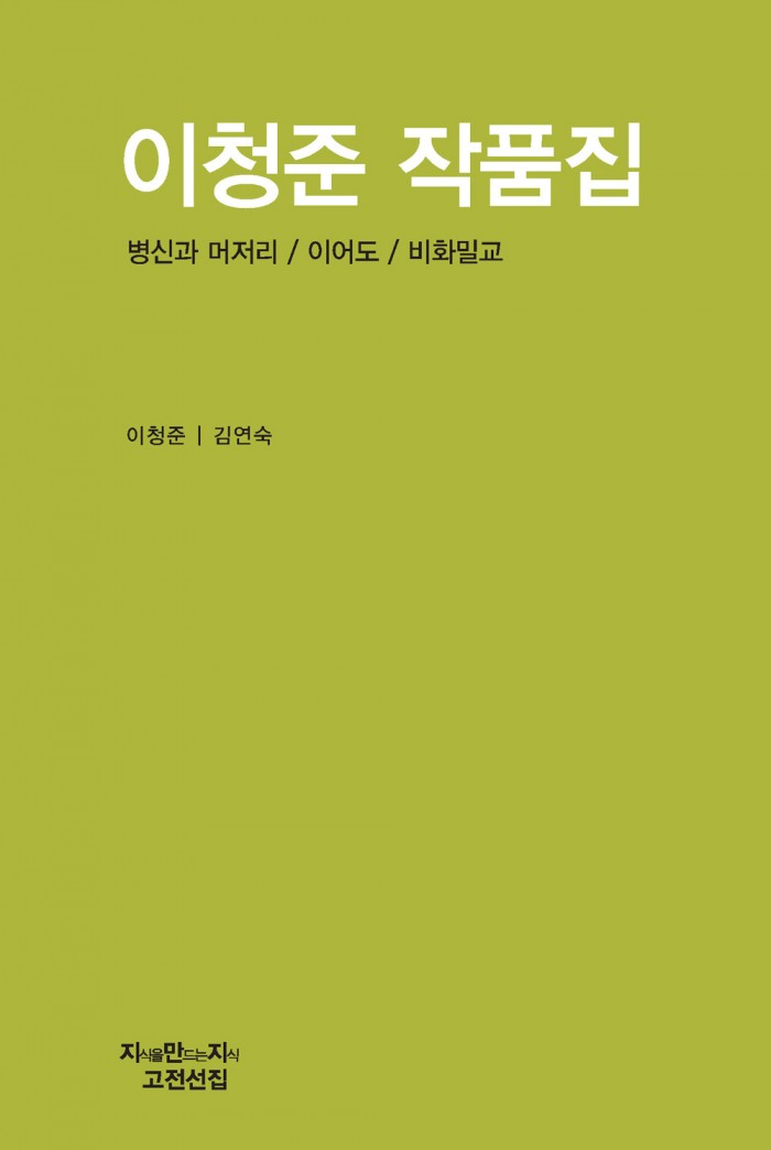 이청준 작품집_표지