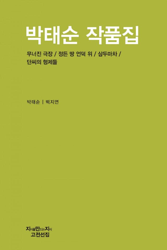 박태순작품집_표지