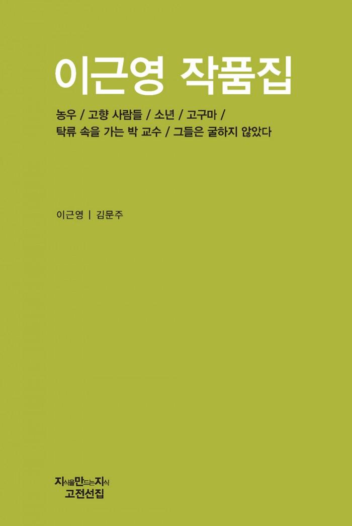 이근영작품집_표지