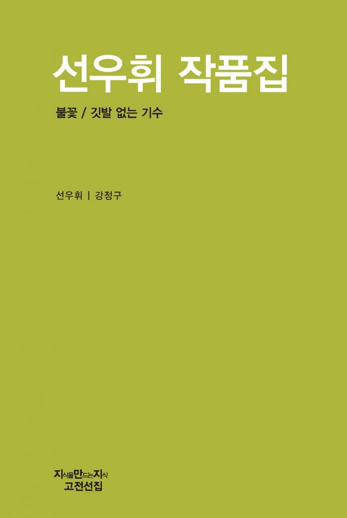 선우휘작품집_표지