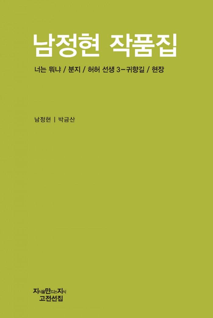 남정현 작품집_표지_자켓