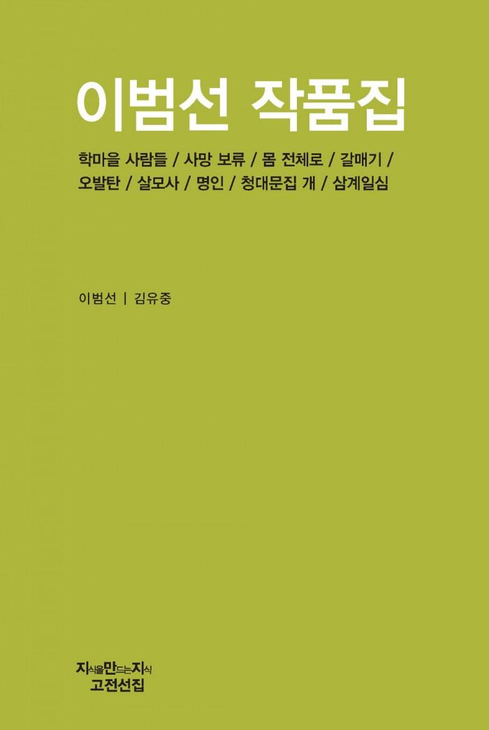 이범선작품집_표지