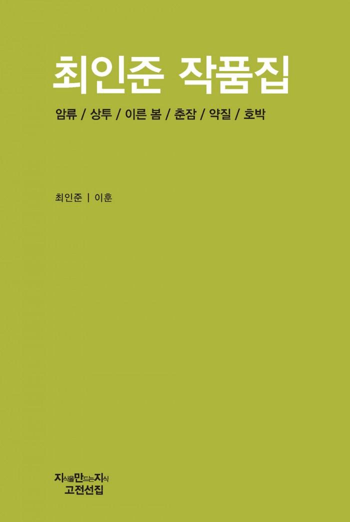 최인준작품집_표지