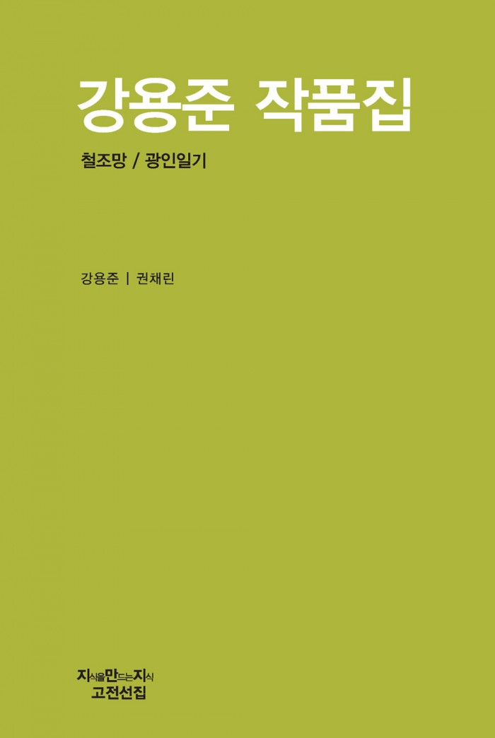 강용준작품집_표지