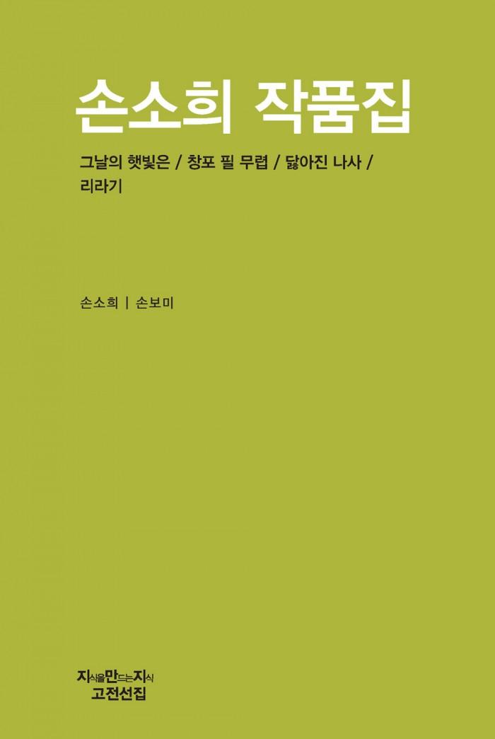 손소희작품집_표지