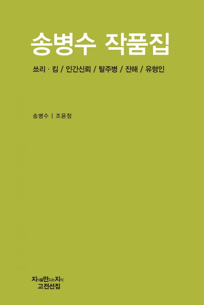 송병수작품집_표지