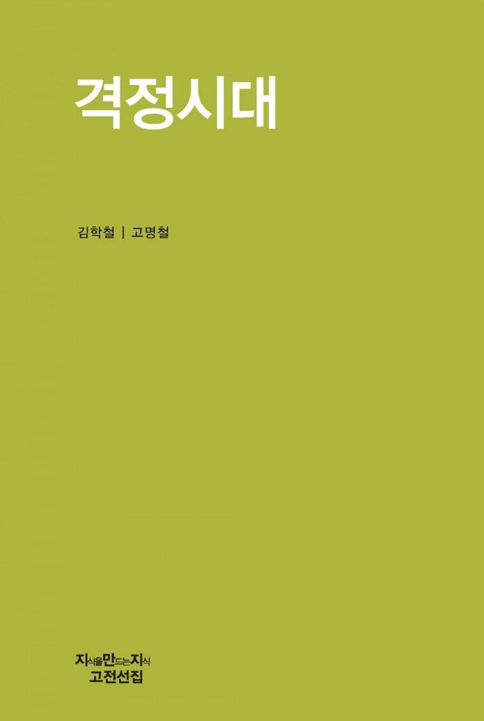 격정시대_표지