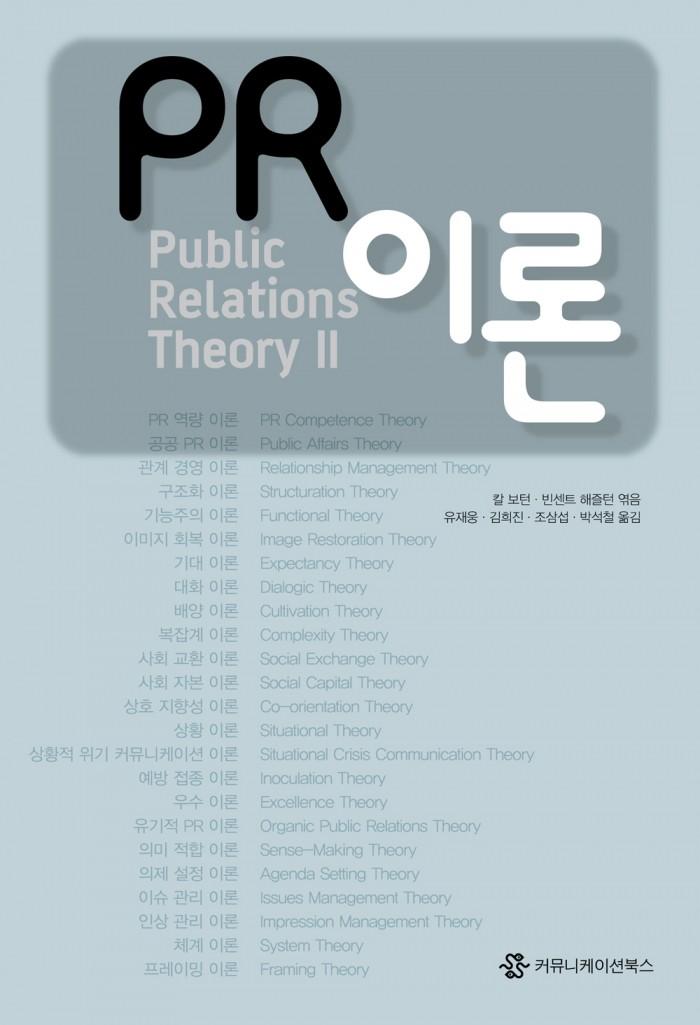 PR 이론