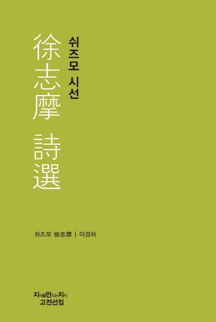 쉬즈모_시선_표지