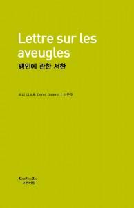 맹인에_관한_서한_표지_0603
