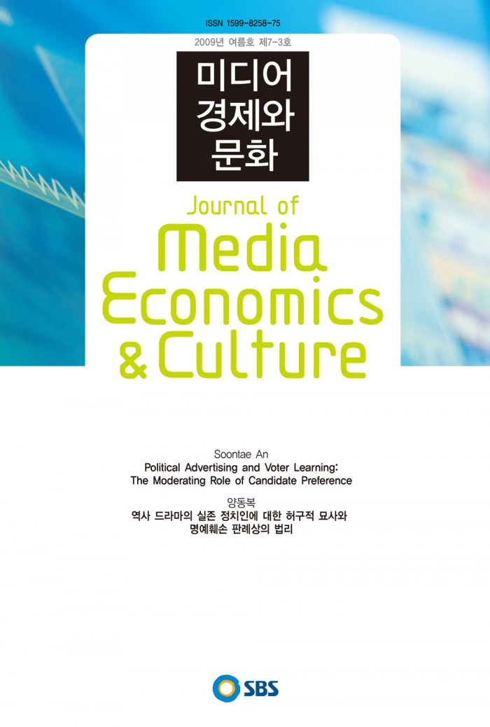 미디어 경제와 문화 2009 여름