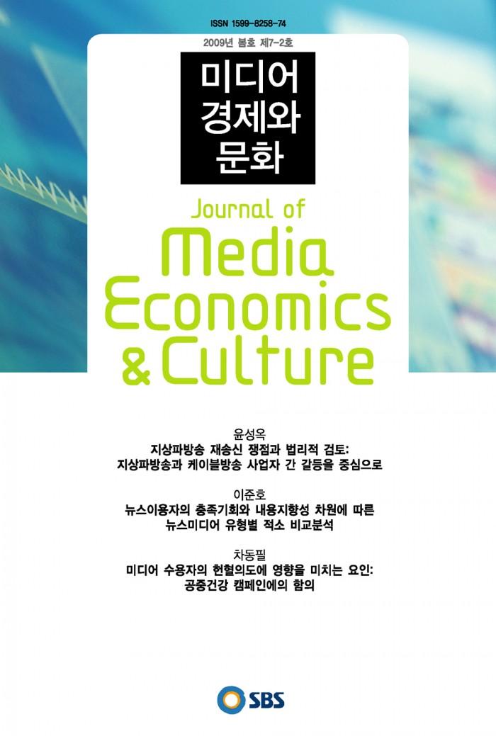 미디어 경제와 문화 2009.봄