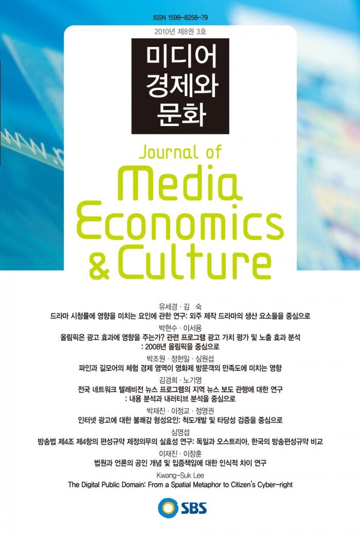 미디어 경제와 문화 2010.겨울