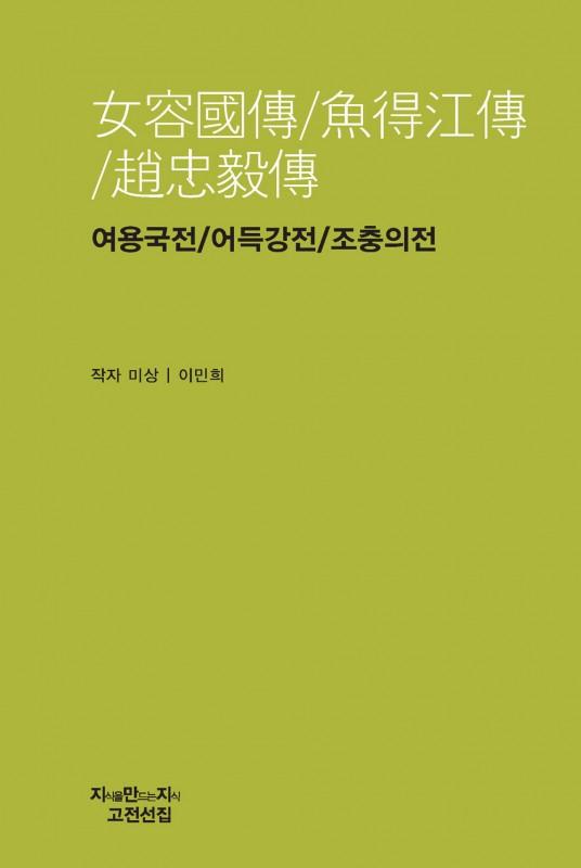 여용국전-어득강전-조충의전_표지_0729