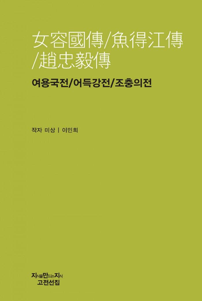 여용국전/어득강전/조충의전_표지_자켓
