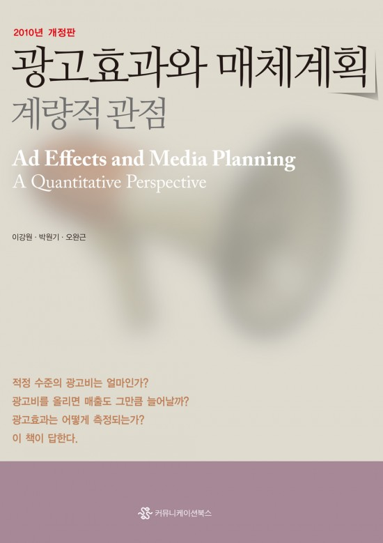 광고효과와 매체계획