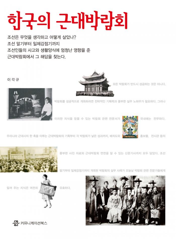 한국의 근대박람회