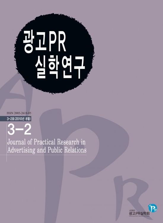 광고PR 실학연구 3-2