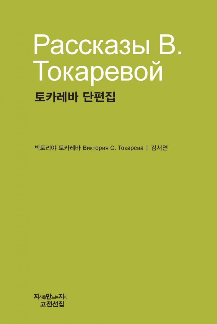 토카레바_단편집_표지