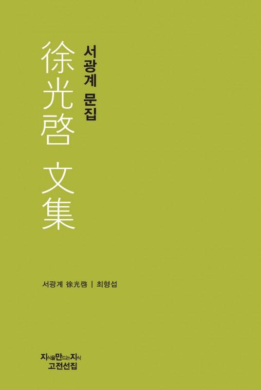 서광계_문집_표지