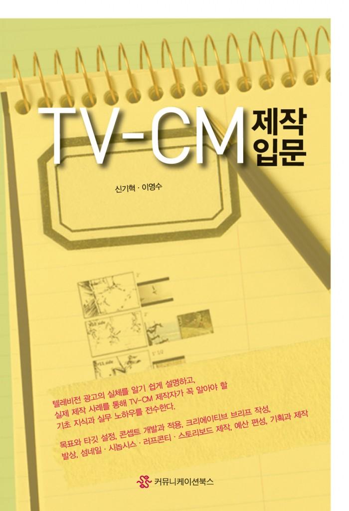 TV-CM 제작 입문