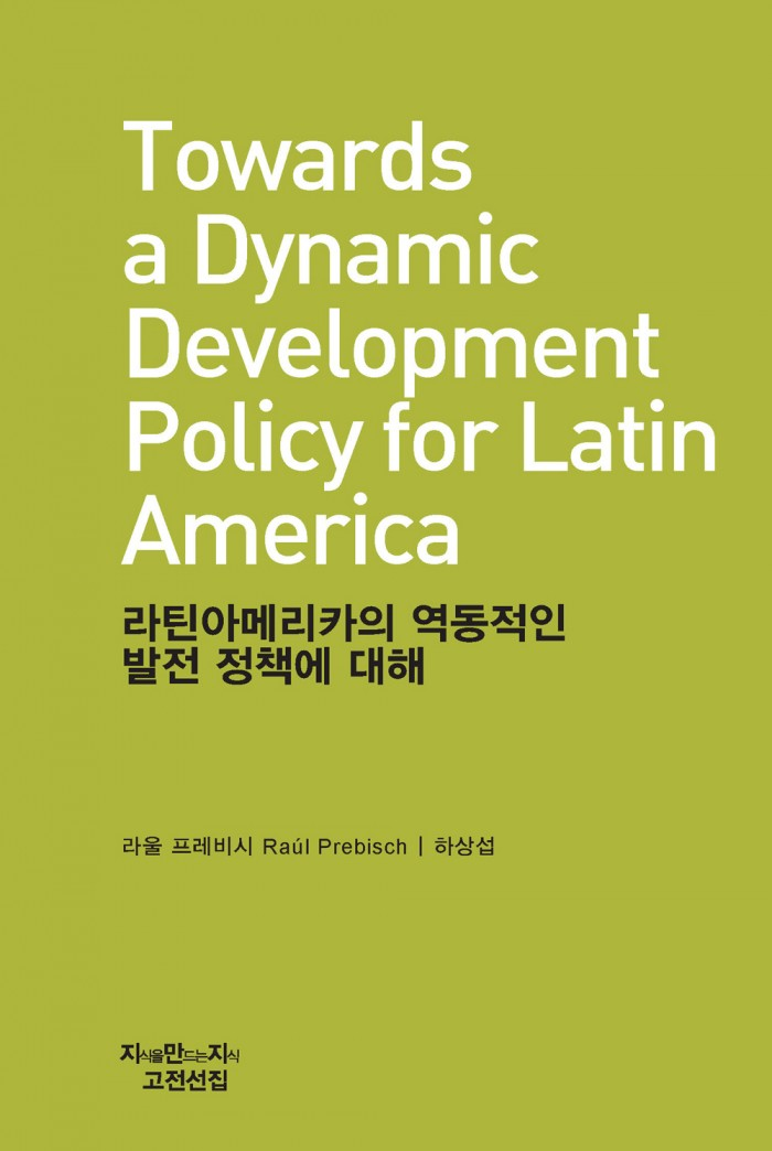 라틴아메리카의 역동적인 발전 정책에 대해_표지_자켓