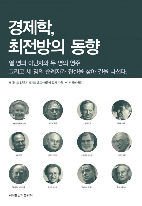 경제학, 최전방의 동향_표지