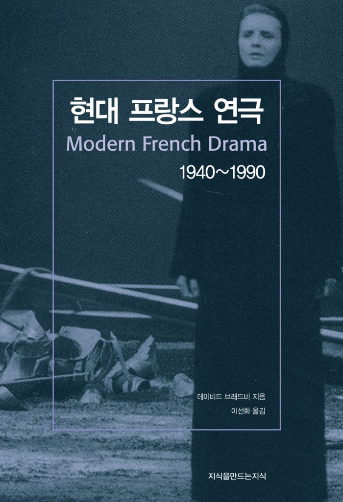 현대프랑스 연극_표지