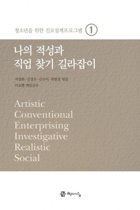 청소년진로설계 표지1권 앞표지
