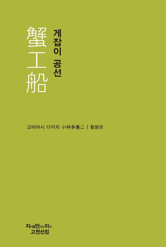 게잡이 공선_표지_자켓