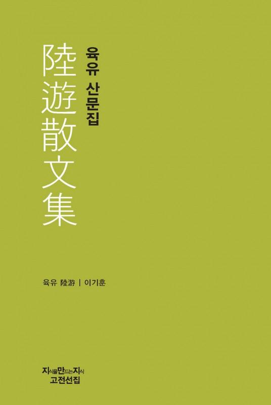 육유 산문집_표지