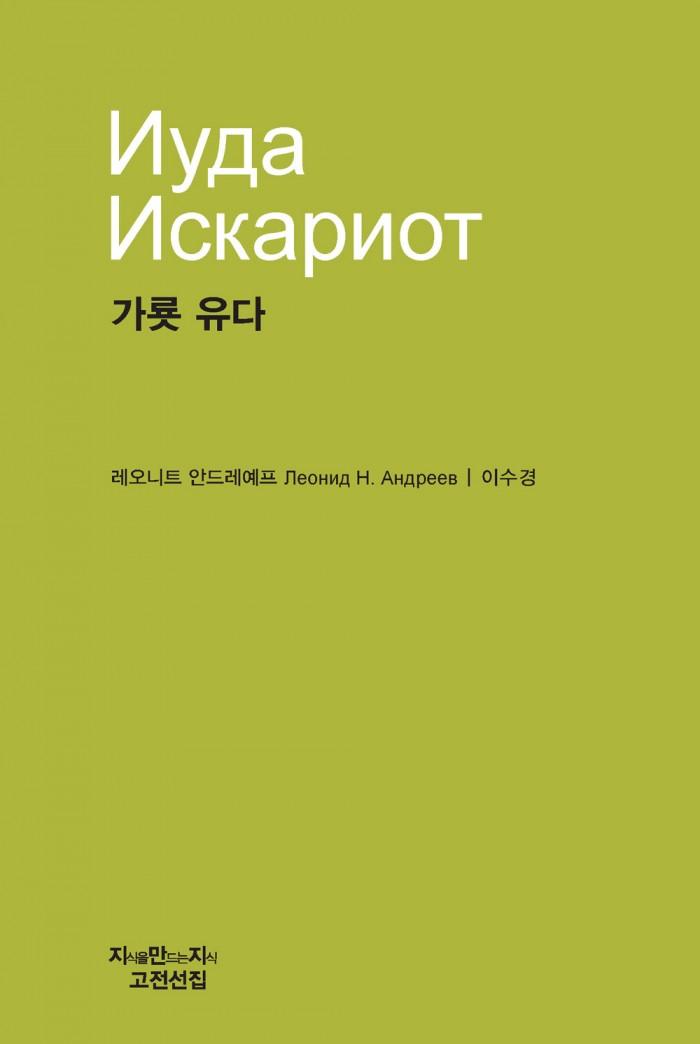가룟 유다_표지
