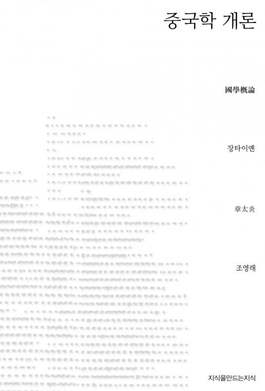 중국학 개론_표지