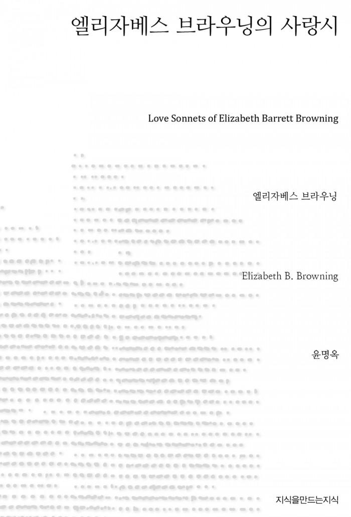 엘리자베스 브라우닝의 사랑시_표지