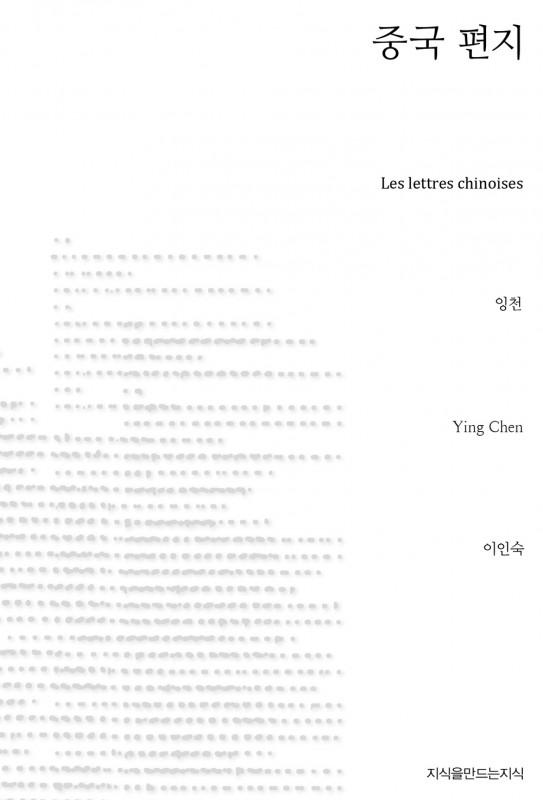 중국 편지_표지
