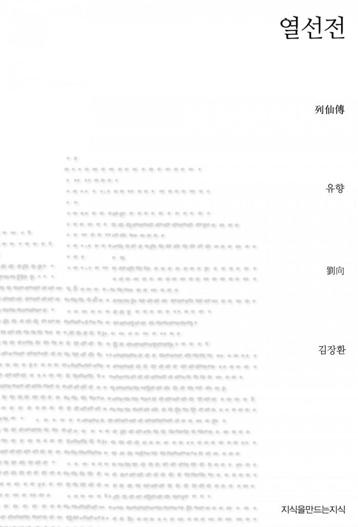 열선전_표지